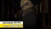 Ni no Kuni Movie: Gavalas (VC: Kenjiro Tsuda)